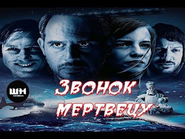 Звонок мертвецу 2019 720p HD Триллер Ужасы Детектив,