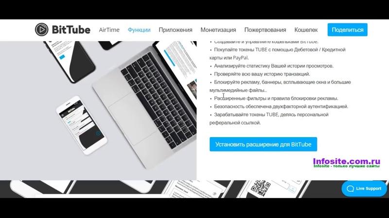 Bittube app Новое Зарубежное расширение . БЕЗ ВЛОЖЕНИЙ