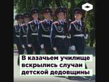В казачьем кадетском корпусе вскрылась детская дедовщина | ROMB