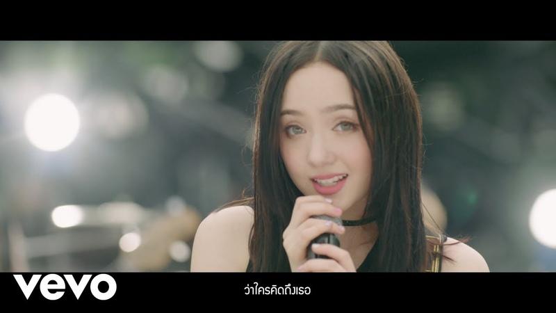 Jannine Weigel - ปากร้ายใจรัก (Pak Rai Jai Rak)