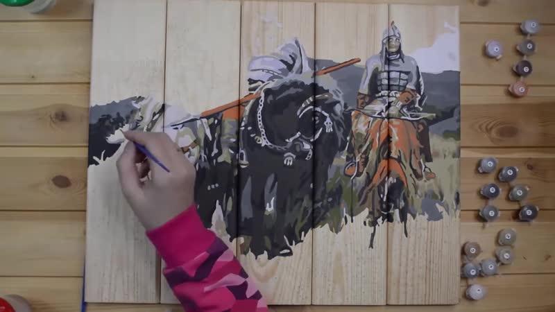 Картина по номерам по дереву Богатыри Васнецов Весь процесс раскрашивания