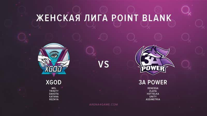 Point Blank - Гранд финал! Женская лига IV сезона Arena4game