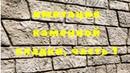 штукатурка под камень из плиточного клея песка и цемента