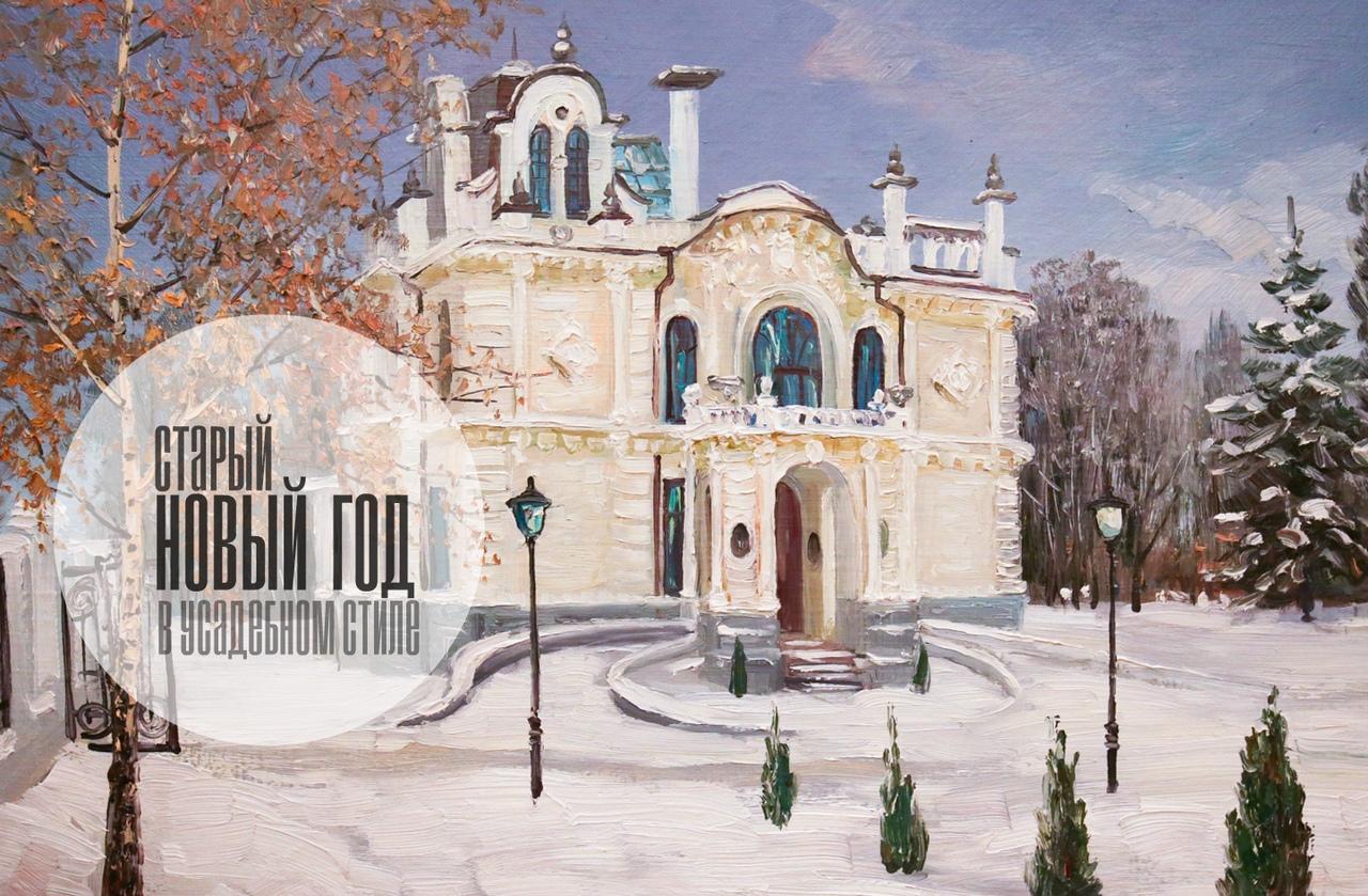 Афиша Вокруг Тамбова: Старый Новый год в стиле модерн