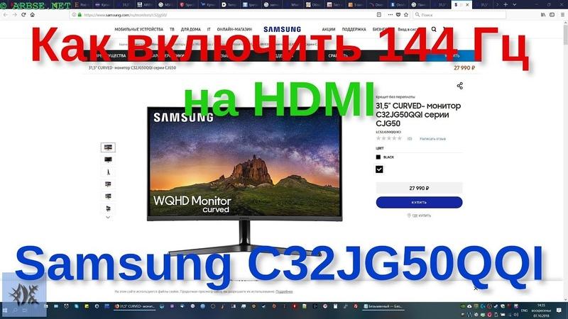 Как включить 144 Гц на HDMI Samsung C32JG50QQI?