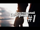 Христианский Обзорник 1 - ЮС 18, GospelPeople, Imprintband, NUTEKI