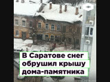 В Саратове снег обрушил крышу дома-памятника на Радищева ROMB