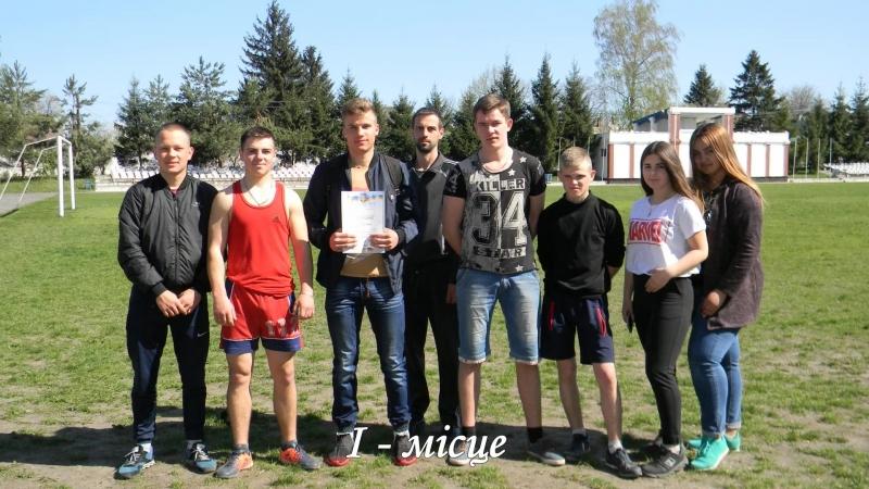 Районні змагання з допризовної молоді та легкої атлетики 2018 р. » Freewka.com - Смотреть онлайн в хорощем качестве