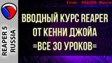 Вводный курс REAPER от Кенни Джойа - ВСЕ УРОКИ