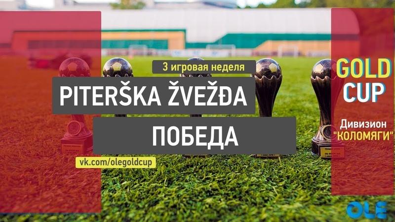 Ole Gold Cup 7x7. Дивизион Коломяги. 3 Тур. FC Piterška Žvežđa -Победа