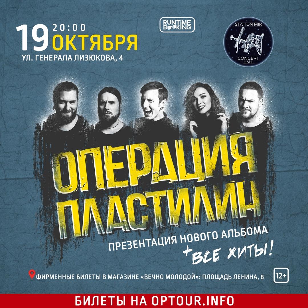Афиша Воронеж 19.10 - Операция Пластилин Воронеж