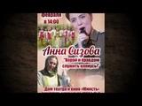 Анна Сизова - Верой и правдою служить клянусь!