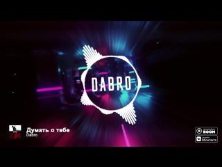 Dabro - Думать о тебе (премьера песни, 2018)