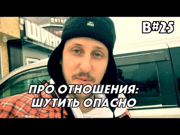 ПРО ХА-ХА - СЕРЬЁЗНО (ЛЮБИТ - НЕ ЛЮБИТ) | ВЛОГ 25 | ПЁТР БОЕВ