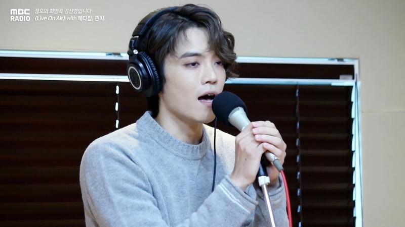[Live on Air] Eddy Kim - Trace ,에디킴 - 떠나간 사람은 오히려 편해, 정오의 희망곡 김신영입니다 2018
