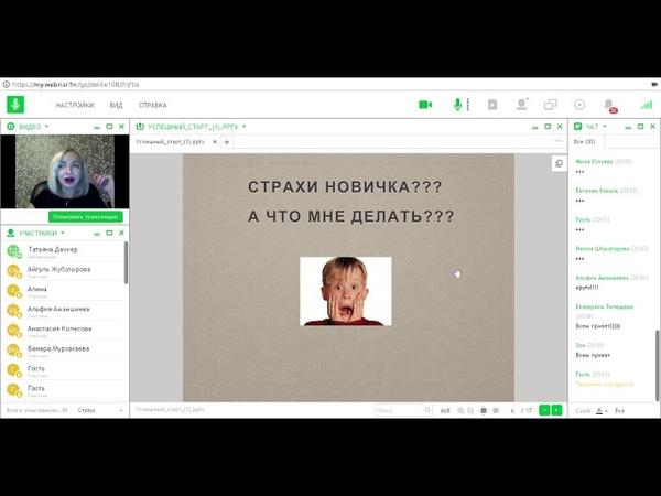 Успешный старт Деккер Татьяна