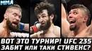 ЧТО СЛУЧИЛОСЬ СЕГОДНЯ НА ТУРНИРЕ UFC 235! ЗАБИТ ИЛИ СТИВЕНС НОВАЯ СУПЕРЗВЕЗДА ЮФС! ВЕТЕРАН ОТЖЕГ