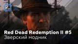 Red Dead Redemption 2 #5 - Зверский модник