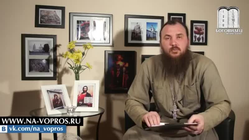 Муж хочет развестись Священник Максим Каскун