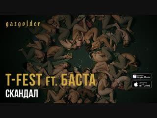 T-fest - скандал (feat. баста) (премьера клипа, 2019)