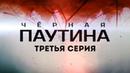 ЧЕРНАЯ ПАУТИНА 3 серия Детектив Мини-сериал