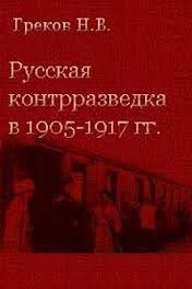 Греков Н.В. Русская контрразведка в 1905-1917 гг.