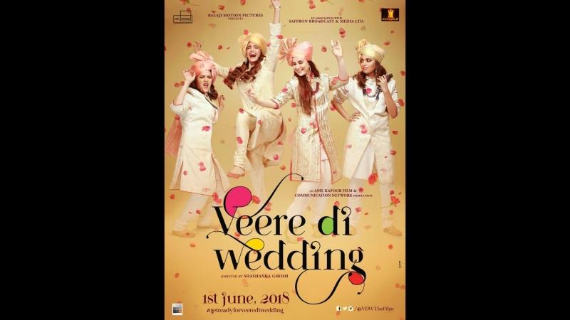 Свадьба лучшей подруги / Veere Di Wedding (2018)