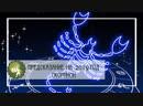 ♋️ СКОРПИОН 💫ПРЕДСКАЗАНИЯ НА 2019 ГОД ОТ СИБИРСКОЙ ШАМАНКИ АЛЛЫ ГРОМОВОЙ