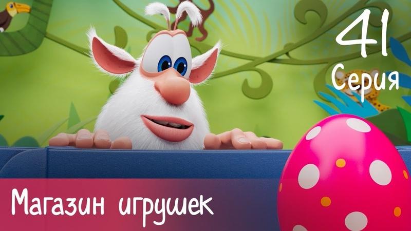 Буба Магазин игрушек 41 серия Мультфильм для детей