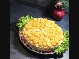 Этот салат вас покорит, на заметку хозяйкам! 👍🏻