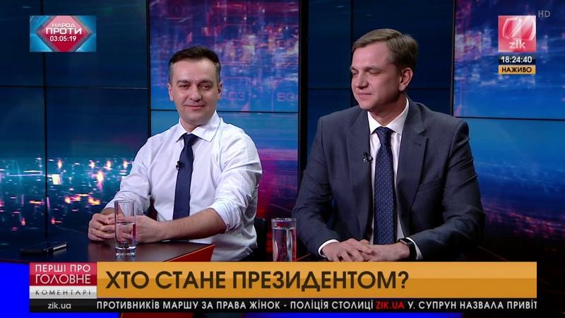 Скандали в українській політиці напередодні виборів президента | Коментарі за 08.03.19