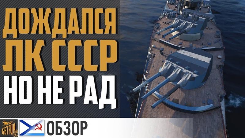 ЛИНКОР СИНОП СОВЕТСКИЙ КАМИКАДЗЕ⚓ World of Warships