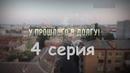У прошлого в долгу 4 серия ( Мелодрама ) от 18.09.2018