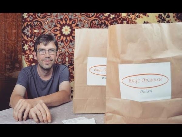 Обзор на доставку Ордынской кухни Вкус Ордынки, удостоенной звездой Мишлен в 2017 году.