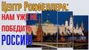 Россию уже не победить – это возврат долга за распад СССР
