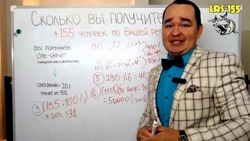 Сколько Вы получите за 155 подарочных партнеров ФОРМУЛА deniko