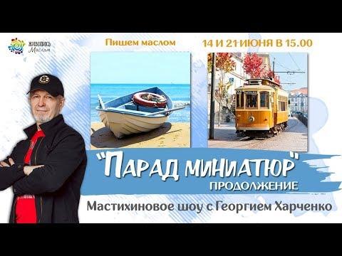 Мастихиновое шоу Парад миниатюр Продолжение Часть 1 Георгий Харченко пишем маслом