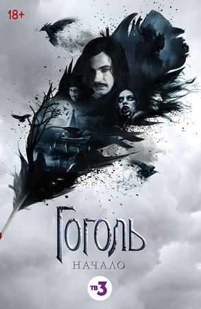 Гоголь Начало 18 2017