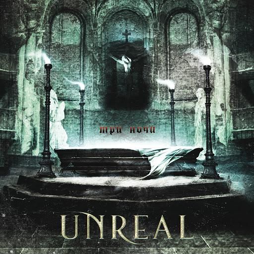 Unreal альбом Три ночи. Ведьма (Original Motion Picture Soundtrack)