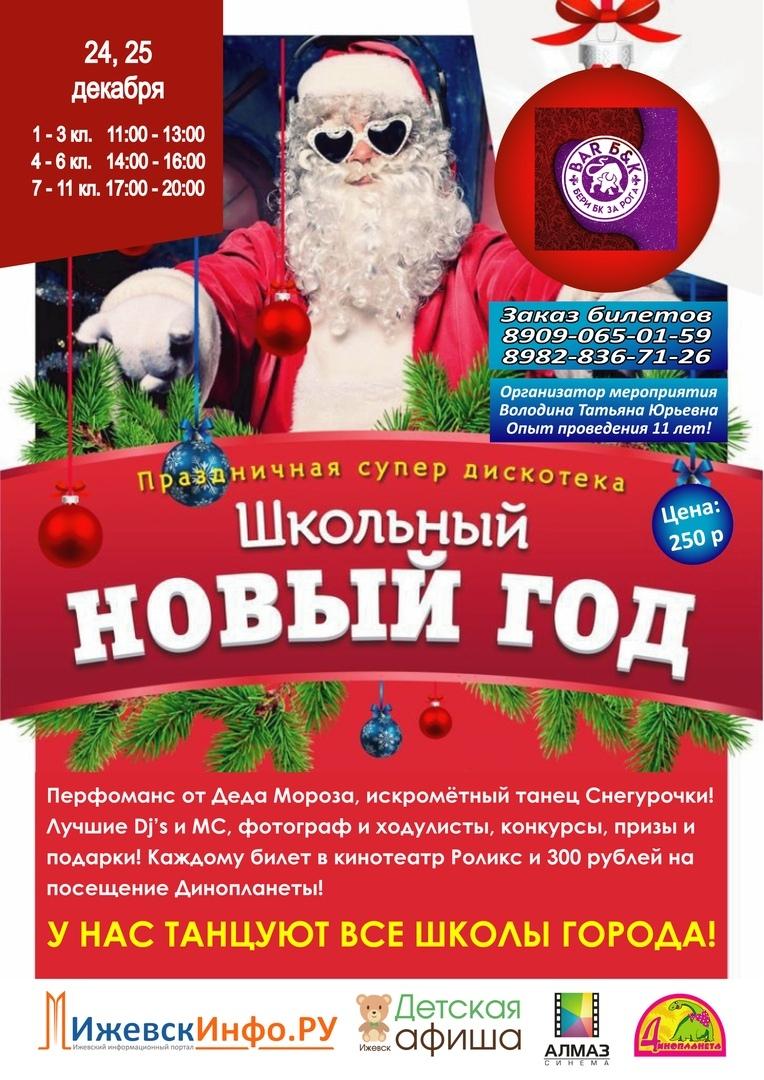 Афиша Ижевск Школьный новый год 2018 с 1-11 класс