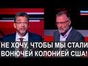 Очередь предателей стоит в ваше посольство Я не хочу чтобы Россия стала вашей вонючей колонией