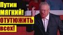 Вот так начинаются ВОЙНЫ ЖЕСТКОЕ выступление Жириновского о гибели Ил 20