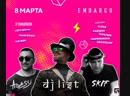 DJ LIST SKIF Agassi 8 марта 2019 в EMBARGO