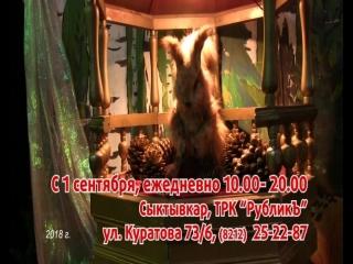 Выставка Гиганты Ледникового Периода и Выставка Лукоморье, Сыктывкар ТРК