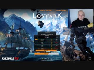 Lost ark OBT infighter ПОГНАЛИ 18+