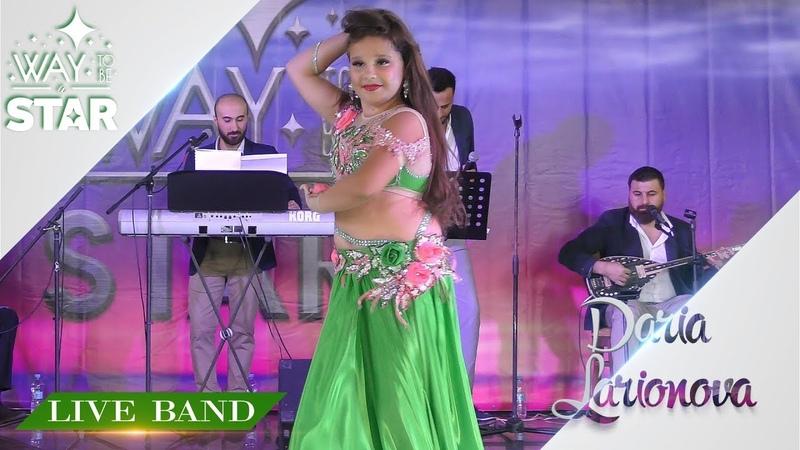 Way to be a STAR ☆ Ukraine ★2018★ Live Band ⊰⊱ Daria Larionova