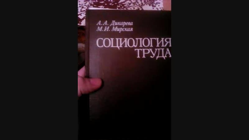 Социология Труда ВШ автор Дикарева