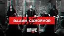 Вадим Самойлов Live Позови меня небо НАШЕ TV Воздух