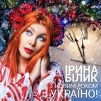 Ірина Білик альбом З Новим Роком, Україно