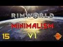 RIMWORLD Minimalism V1 Часть 15